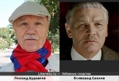 Леонид Куравлев и Всеволод Санаев