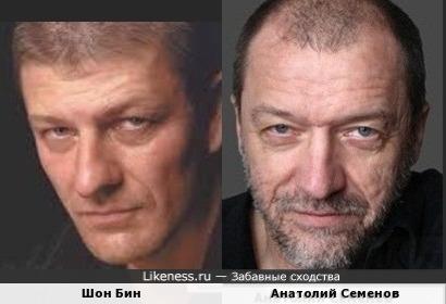 Шон Бин и Анатолий Семенов