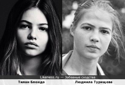 Тилан Блондо - Людмила Турищева