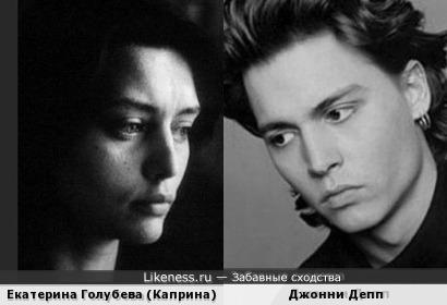 Екатерина Голубева и Джонни Депп