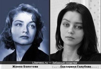 Жанна Болотова и Екатерина Голубева