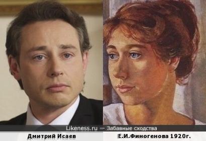 Дмитрий Исаев и портрет кисти З. Серебряковой