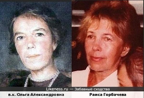 Ольга Александровна Романова и Раиса Максимовна Горбачева