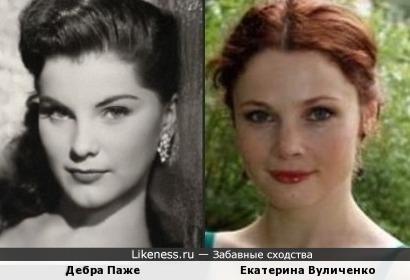 Дебра Паже и Екатерина Вуличенко