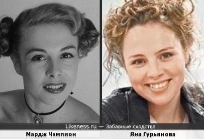 Мардж Чэмпион и Яна Гурьянова