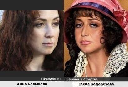Анна Большова и Елена Водорезова