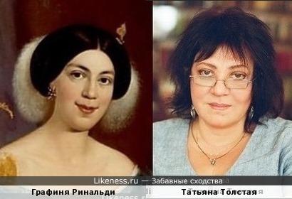 Портрет кисти Анджело Инганни и Татьяна Толстая