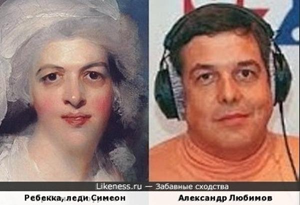 Портрет кисти Томаса Лоуренса и Любимов Александр