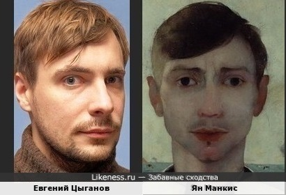 Евгений Цыганов и Ян Манкис