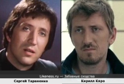Сергей Тараненко и Кирилл Кяро