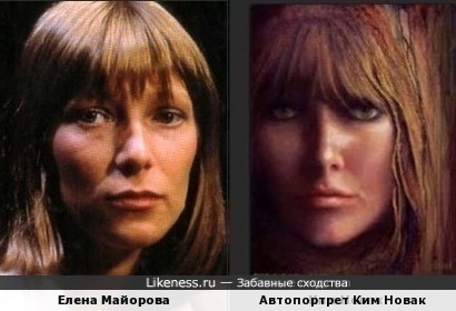 Елена Майорова и Ким Новак