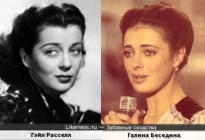 Гэйл Расселл и Галина Беседина