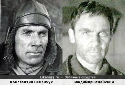 Константин Семенчук и Владимир Заманский