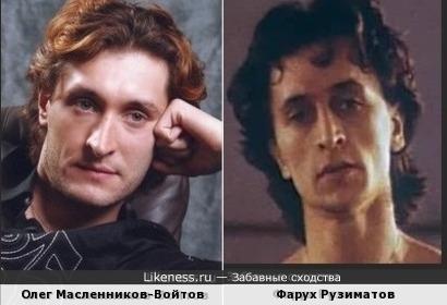 Олег Масленников-Войтов и Фарух Рузиматов