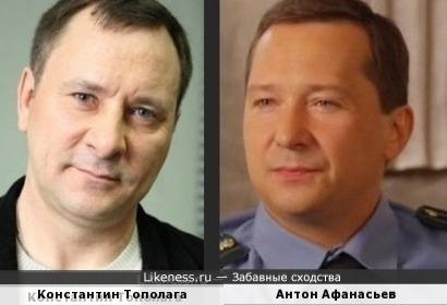 Константин Тополага и Антон Афанасьев