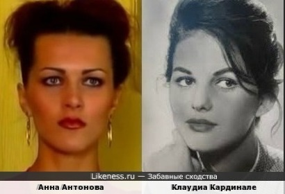 Анна Антонова и Клаудиа Кардинале