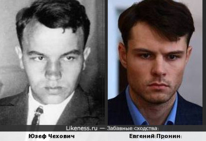 Юзеф Чехович и Евгений Пронин