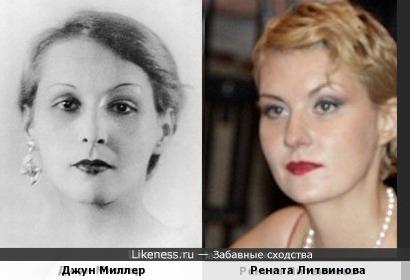 Джун Миллер и Рената Литвинова