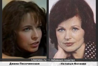 Диана Дезмари и Наталья Фатеева