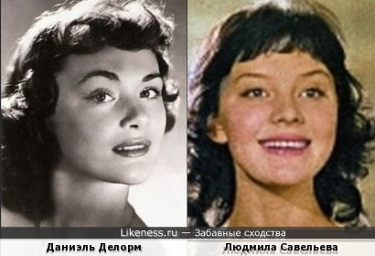Даниэль Делорм и Людмила Савельева