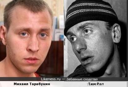 Михаил Тарабукин и Тим Рот