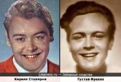 Кирилл Столяров и Густав Фрёлих