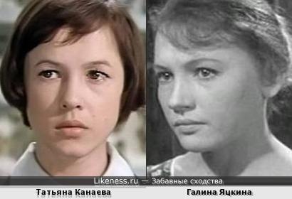 Татьяна Канаева Галина Яцкина