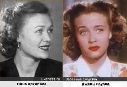 Нина Архипова и Джейн Пауэлл