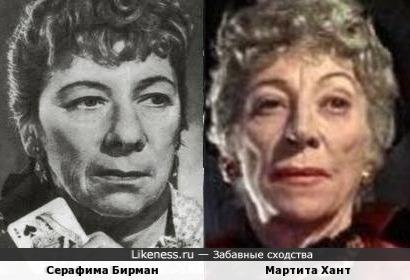 Серафима Бирман и Мартита Хант