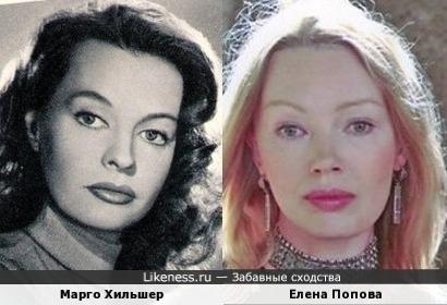 Марго Хильшер и Елена Попова