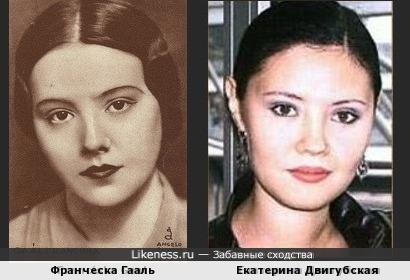 Франческа Гааль и Екатерина Двигубская