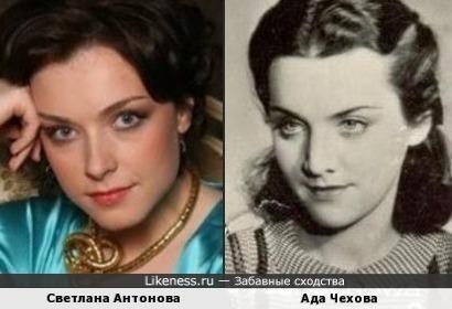 Светлана Антонова и Ада Чехова