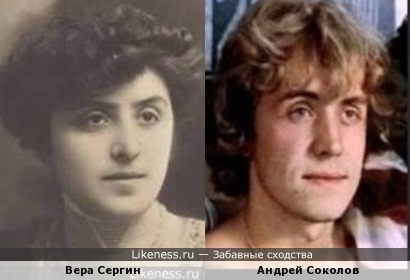 Вера Сергин и Андрей Соколов