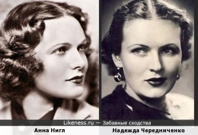 Анна Нигл и Надежда Чередниченко