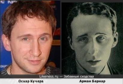 Оскар Кучера и Арман Бернар