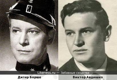 Дитер Борше и Виктор Авдюшко