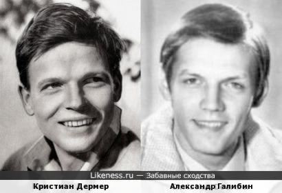 Кристиан Дермер и Александр Галибин