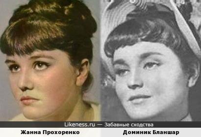Жанна Прохоренко и Доминик Бланшар