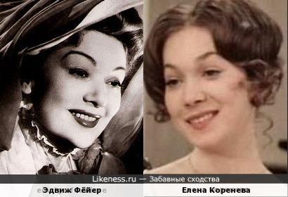 Эдвиж Фёйер и Елена Коренева