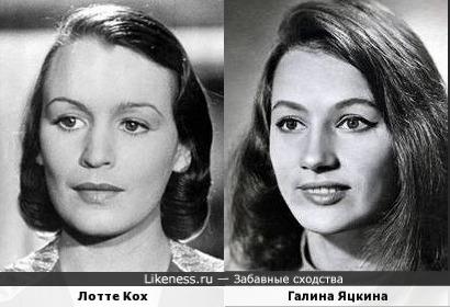 Лотте Кох и Галина Яцкина
