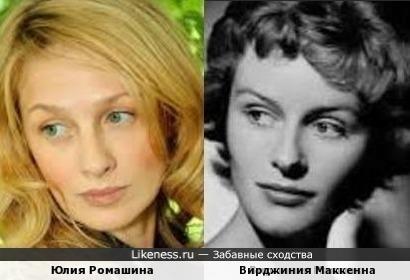 Юлия Ромашина и Вирджиния Маккенна
