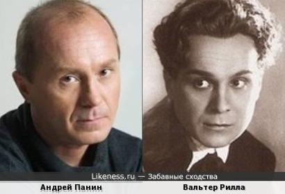 Андрей Панин и Вальтер Рилла