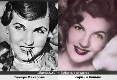 Тамара Макарова и Коринн Кальве