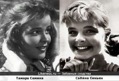 Тамара Семина и Сабина Синьен