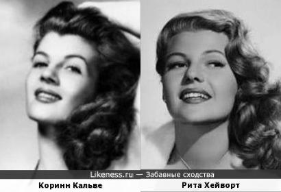 Коринн Кальве и Рита Хейворт