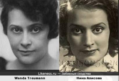 Wanda Treumann и Нина Алисова