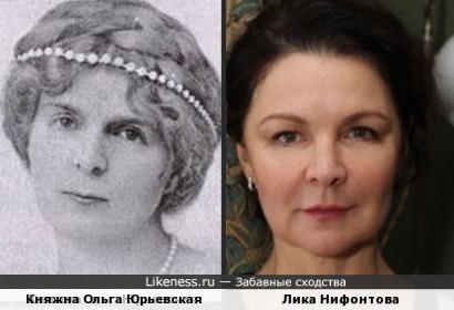 Княжна Ольга Юрьевская и актриса Лика Нифонтова