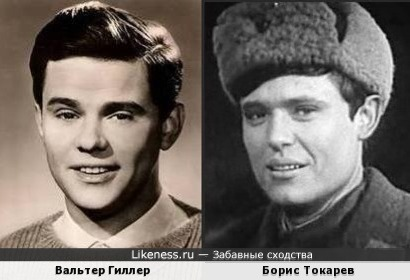 Вальтер Гиллер и Борис Токарев