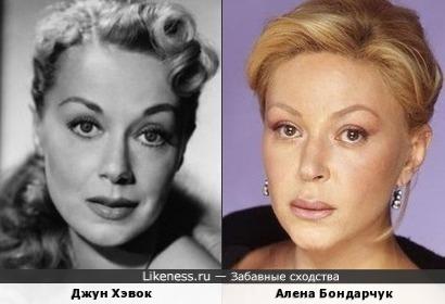 Джун Хэвок и Алена Бондарчук