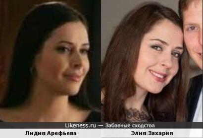 Лидия Арефьева и Элия Захария